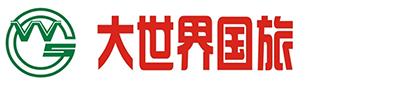 上海大世界国际旅游